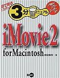 iMovie2 for Macintosh (目で見る1ステップ3分マニュアル)