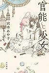 官能と少女 (ハヤカワ文庫JA)
