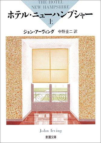 ホテル・ニューハンプシャー〈上〉 (新潮文庫)の詳細を見る