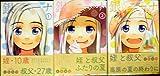 銀のニーナ コミック 1-3巻セット (アクションコミックス)