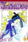 もっと☆心に星の輝きを 8 (コミックブレイド)