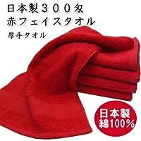 【国産】300匁 (5枚セット)赤タオル フェイスタオル レッド 日本製 タオル 応援