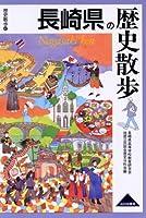 長崎県の歴史散歩 (歴史散歩 (42))