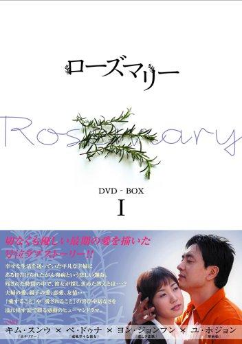 ローズマリーDVD-BOX 1