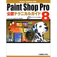 PaintShopPro8 公認テクニカルガイド