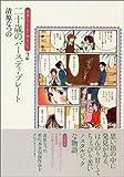 二十歳(はたち)のバースディ・プレート (清原なつの忘れ物BOX (2))