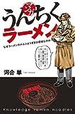 マンガ・うんちくラーメン 「うんちく」シリーズ