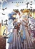 だんだらごはん 分冊版(14) (ARIAコミックス)