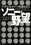 ソニーの野望―デジタル・ネットワーク制覇を狙う!