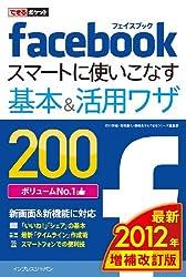 できるポケット Facebook スマートに使いこなす基本&活用ワザ200 [2012年 増補改訂版] できるポケットシリーズ