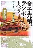 金子光晴、ランボーと会う―マレー・ジャワ紀行 (シリーズ・生きる思想)