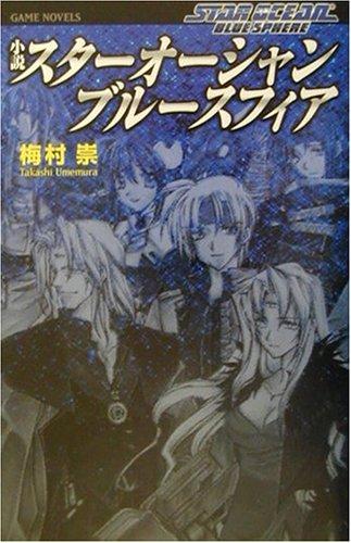 小説 スターオーシャンブルースフィア (Game novels)の詳細を見る