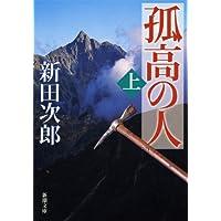 孤高の人(上) (新潮文庫)