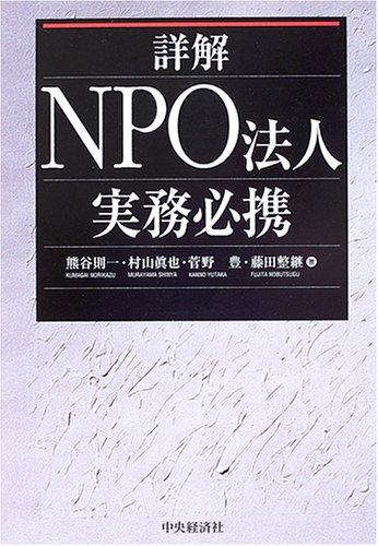詳解 NPO法人実務必携