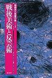戦後美術と反芸術 (菊畑茂久馬著作集) 画像