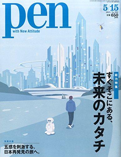 Pen (ペン) 2015年 5/15号 [すぐそこにある、未来のカタチ]の詳細を見る