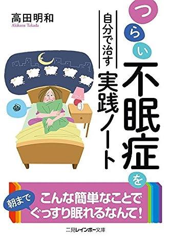 つらい不眠症を自分で治す実践ノート (二見レインボー文庫)