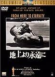 地上より永遠に [DVD]