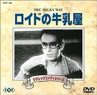 ロイドの牛乳屋 [DVD]