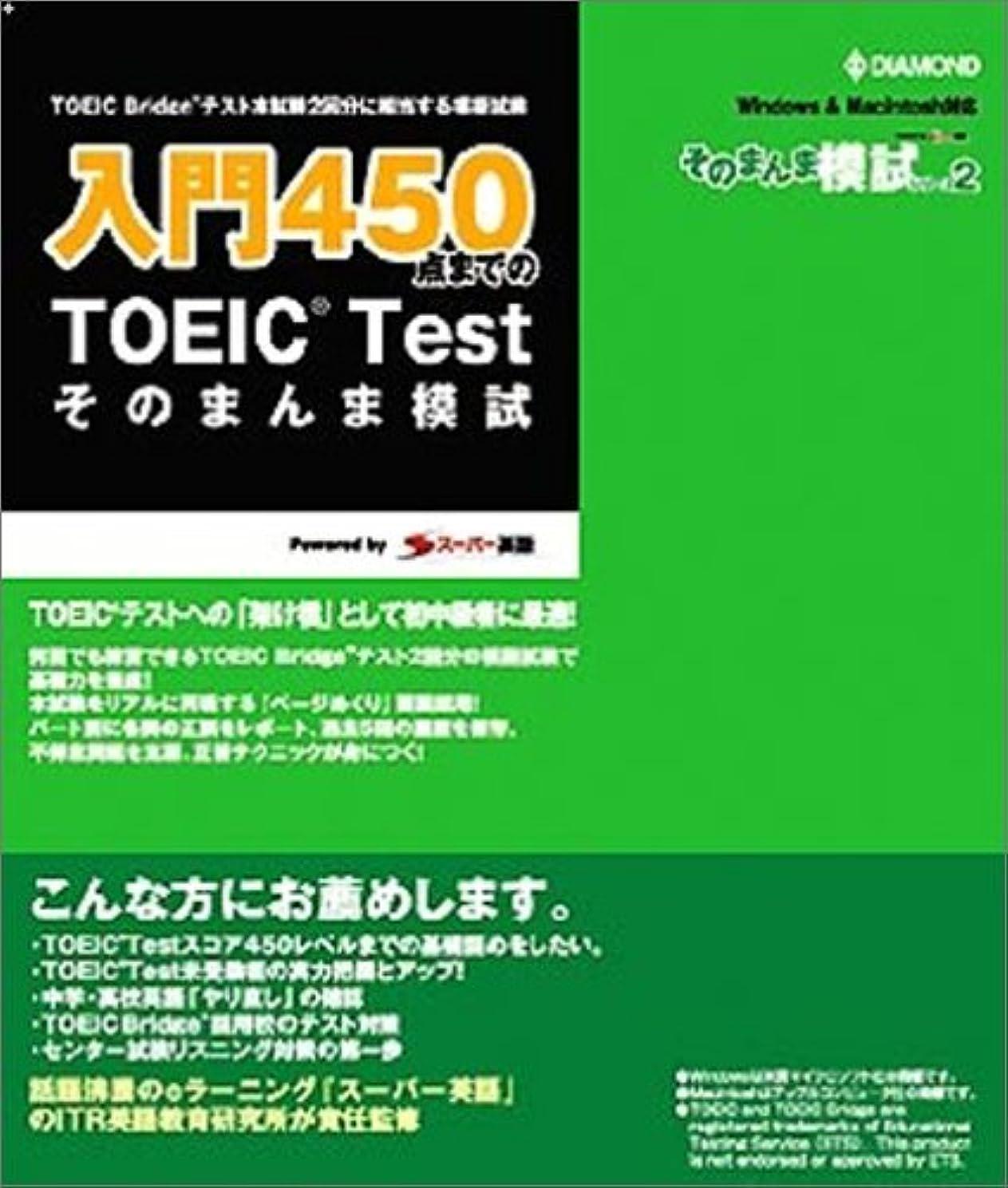 と組む遡るテラスそのまんま模試2 入門450点までの TOEIC Test