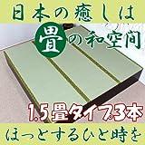 畳 ボックス 収納 高床式 ユニット 1.5畳タイプ3本 セット ダークブラウン IS-SET-L3