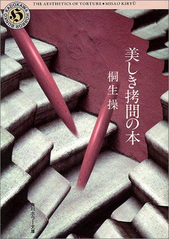 美しき拷問の本 (角川ホラー文庫)の詳細を見る