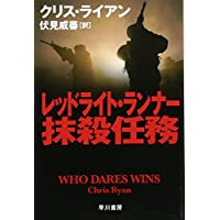 レッドライト・ランナー抹殺任務 (ハヤカワ文庫 NV ラ 7-14)
