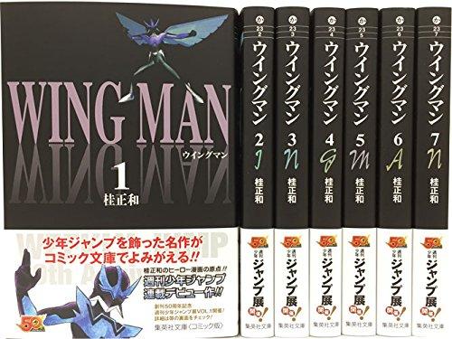 ウイングマン 文庫版 コミック 全7巻完結セット (集英社文庫―コミック版)