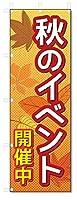 のぼり旗 秋のイベント (W600×H1800)