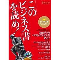 このビジネス書を読め! ビジネス書大賞2011