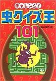チャレンジ!虫クイズ王101