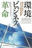 環境ビジネス革命
