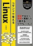 コマンドで覚えるLinux