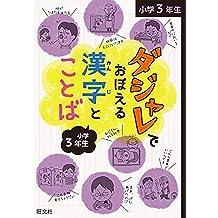 ダジャレでおぼえる漢字とことば 小学3年生 ダジャレでおぼえる漢字とことばシリーズ