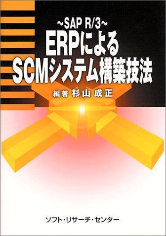 ERPによるSCMシステム構築技法―SAP R・3の詳細を見る