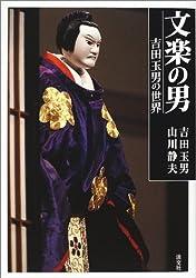文楽の男―吉田玉男の世界