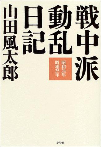 戦中派動乱日記―昭和24年・昭和25年の詳細を見る