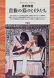 貴族の墓のミイラたち (平凡社ライブラリー (272))