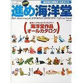 進め海洋堂―食玩からアクションフィギュアまで海洋堂作品オールカタログ (ワールド・ムック (469))