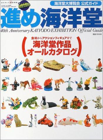 進め海洋堂―食玩からアクションフィギュアまで海洋堂作品オールカタログ (ワールド・ムック (469))の詳細を見る