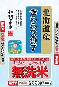 【精米】北海道産 無洗米 きらら397 10kg 平成27年産