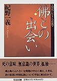 仏との出会い―現代に生きる仏教 (ちくま文庫)