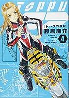 トップウGP 第04巻