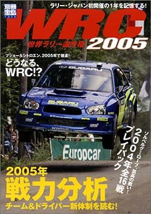 別冊宝島 「WRC世界ラリー選手権2005」
