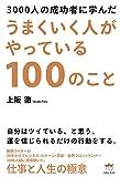 上阪 徹 / 上阪 徹 のシリーズ情報を見る