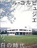 XKHOME特別編集1コルビュジエパリ白 (エクスナレッジムック—X-Knowledge HOME特別編集)