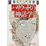 ハリウッドの神話学 (中公文庫)