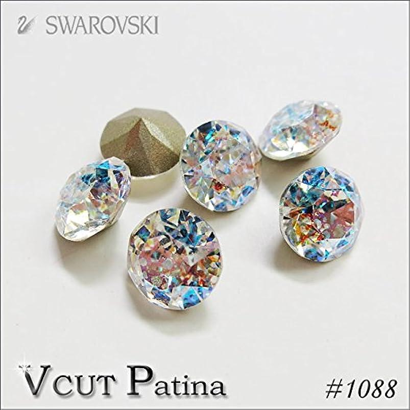 抽象費やすフローティングスワロフスキー Vカット(埋込型)#1088 ●パティナシリーズ● クリスタルホワイトパティナ ss29(約6.2mm) 3粒入