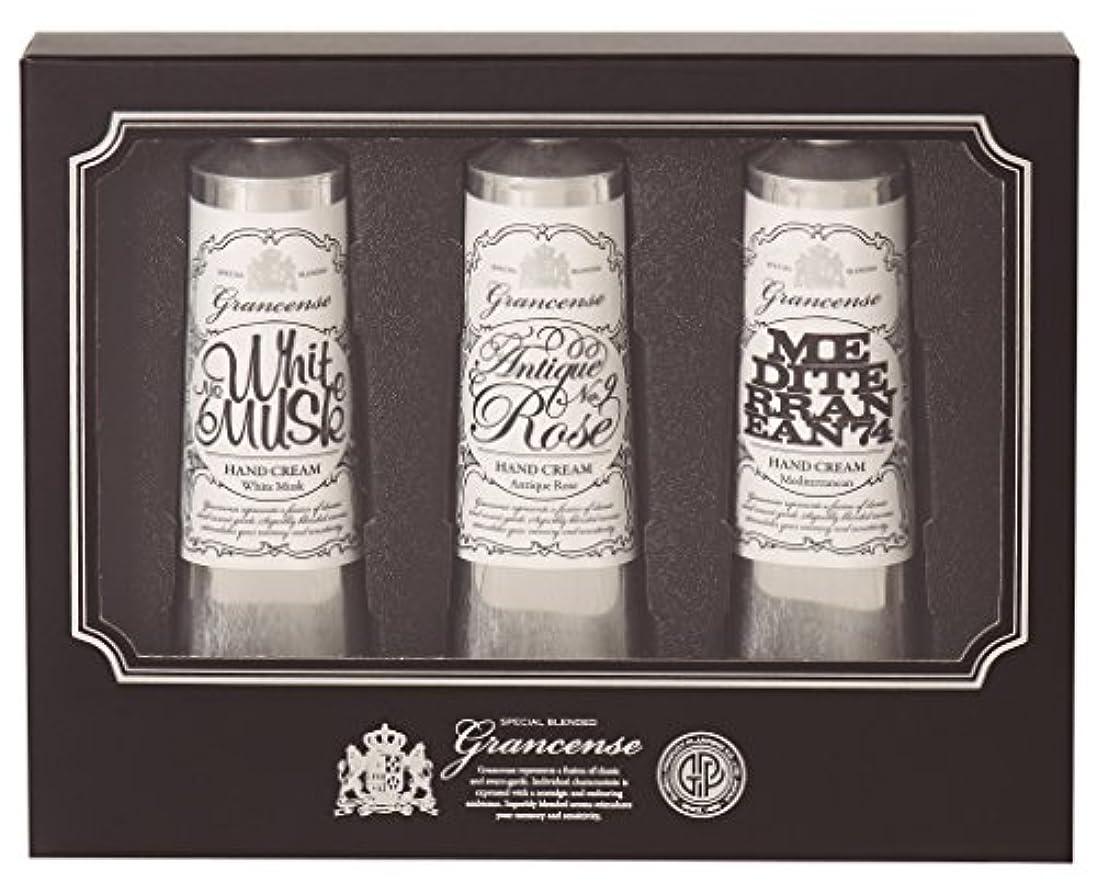 グランセンス ハンドクリーム 40g×3個セット(手肌用保湿 シアバター配合 日本製 贈答品 箱入り ホワイトムスク&アンティークローズ&メディテレーニアン)