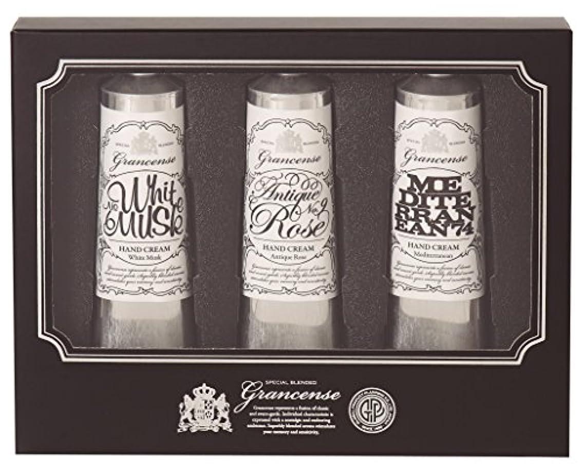 自体本物段階グランセンス ハンドクリーム 40g×3個セット(手肌用保湿 シアバター配合 日本製 贈答品 箱入り ホワイトムスク&アンティークローズ&メディテレーニアン)
